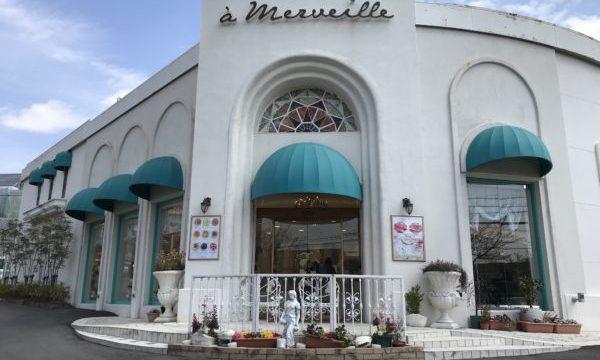 ア・メルベイユ(a Merveille)