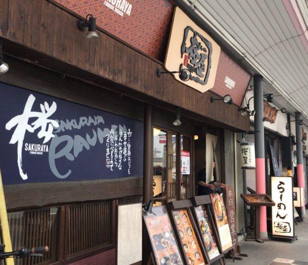 桜屋 ラーメン