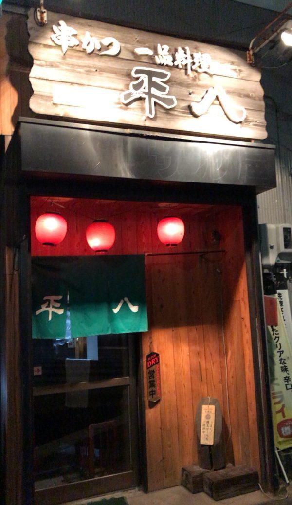 居酒屋・ダイニングバー 桜山どっと名古屋