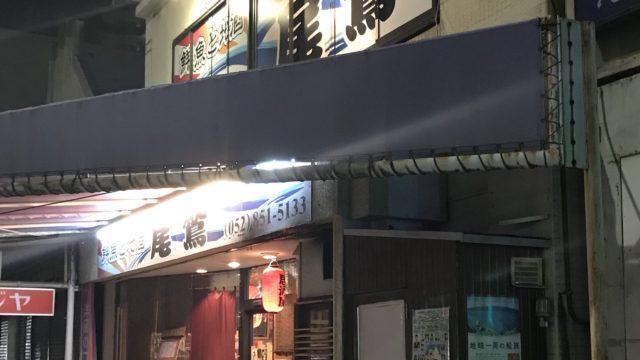 串カツと煮込み ハッピー ~ 桜山ボンボンセンターの安くて ...