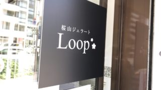 桜山ジェラートLoop