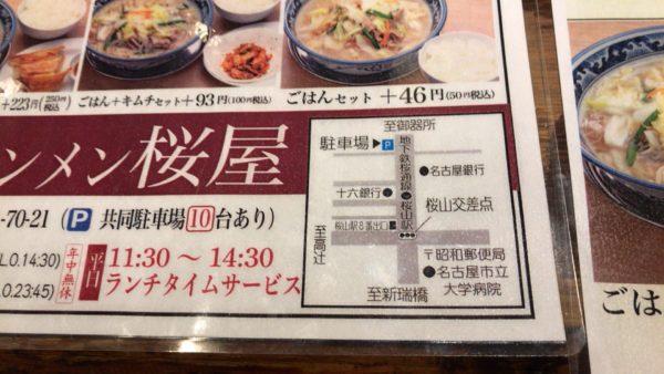 名古屋タンメン桜屋