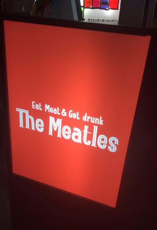ザミートルズ (The Meatles)