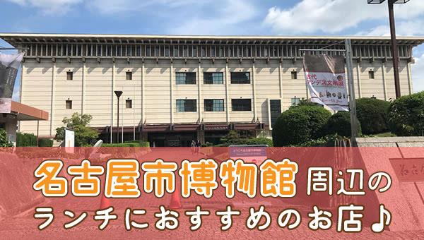 名古屋市博物館周辺のランチにおすすめのお店