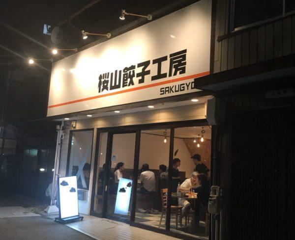 桜山餃子工房