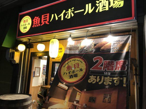 魚貝ハイボール酒場 ~ 美味しくて居心地のよい居酒屋さん ...