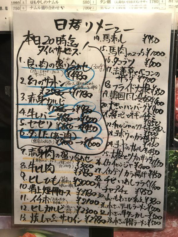 萬事亭(まことてい)