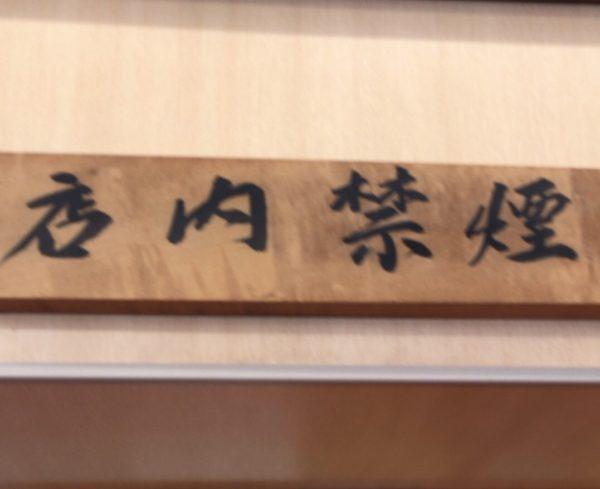 好陽軒(こうようけん)