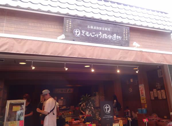 田中漬物食品