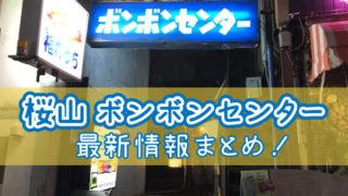 桜山ボンボンセンター最新情報まとめ