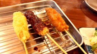 串カツと煮込み ハッピー