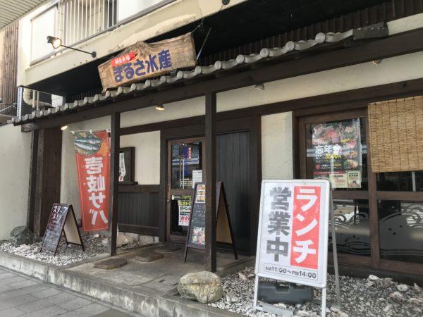 まるさ水産 桜山店