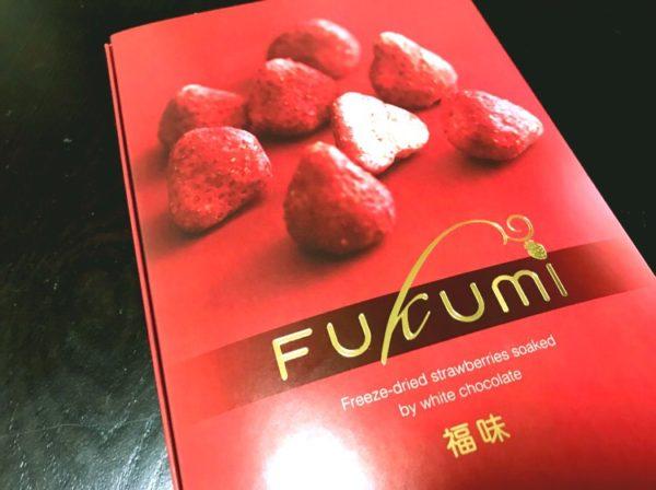 福味(FUKUMI)フリーズドライいちごチョコレート