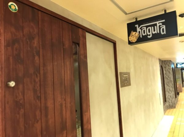 Indian Cuisine & Bar Kagura(インディアンキュイジーヌ&バー カグラ)
