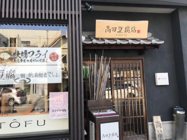 高田豆腐店外観