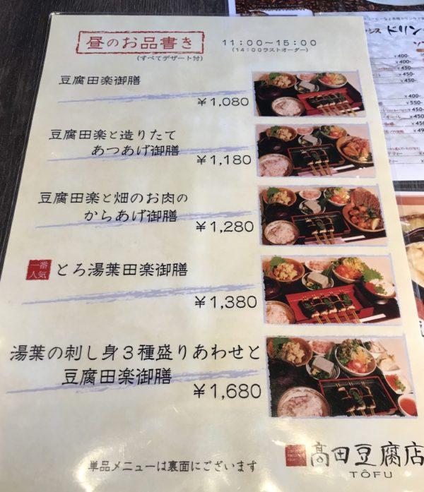 高田豆腐店ランチメニュー