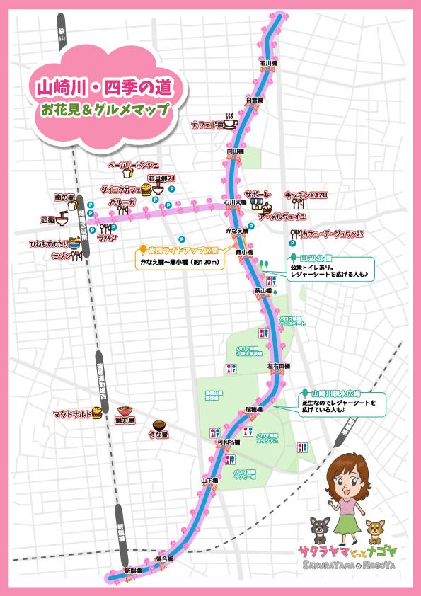 山崎川・四季の道 お花見&グルメマップ!ランチ・トイレの情報など