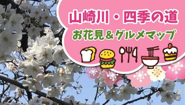 山崎川・四季の道 お花見グルメ&ランチ情報イラストマップ!トイレの場所も!