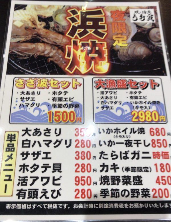 鰻・活魚 うお寅 浜焼きメニュー