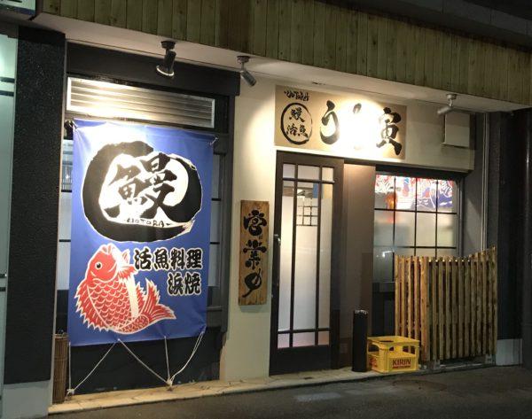 鰻・活魚 うお寅 外観