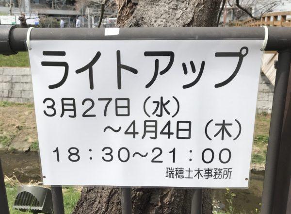 2019年山崎川四季の道ライトアップ期間と時間