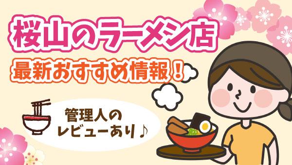 創作料理 桜山どっと名古屋