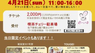 桜山カレー祭り2019チラシ