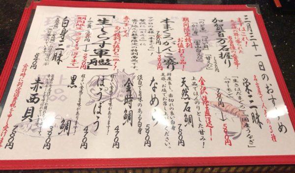 金沢まいもん寿司メニュー
