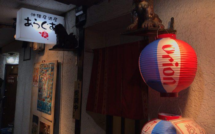 沖縄居酒屋あらぐすくの入り口