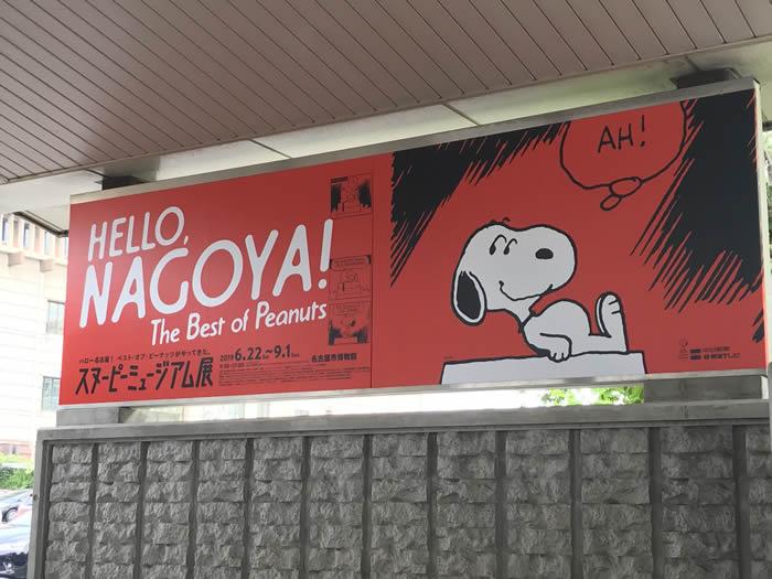 スヌーピーミュージアム展(名古屋市博物館 )看板