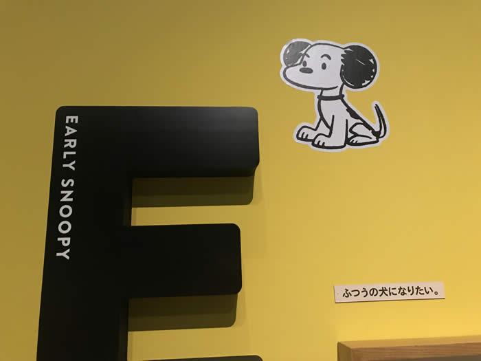 スヌーピーミュージアム展(名古屋市博物館 )初期のスヌーピー