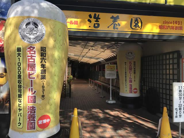 「風来坊の日」プレス記者会見の会場は吹上のビールレストラン浩養園!