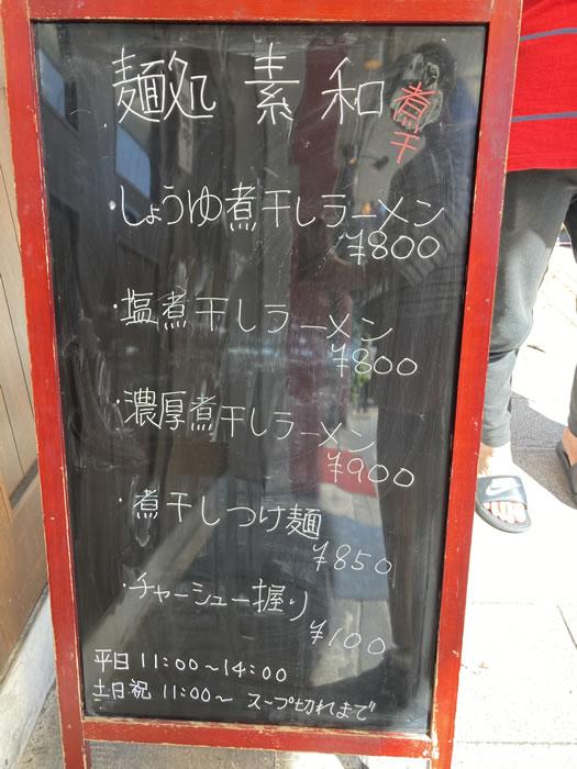 麵処 素和 看板